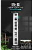 電子琴 靈動指尖折疊電鋼琴便攜式88鍵拼接手卷鋼琴電子鋼琴家用幼師初學 快速出貨