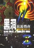 (二手書)黑洞旅遊指南