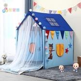 帳篷 兒童帳篷游戲屋室內公主女孩寶寶玩具屋小孩家用睡覺夢幻小房子T 4色