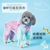 網紅小狗狗雨衣泰迪比熊博美小型幼犬雪納瑞寵物衣服全包四腳防水