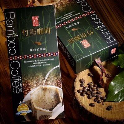竹香咖啡禮盒(濾泡式咖啡10包入)