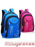 小學生書包1-3-4-6年級男童女兒童雙肩減負超輕背包6-12周歲男孩 「99購物節」
