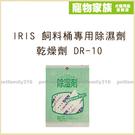 寵物家族-日本IRIS-飼料桶專用除濕劑 乾燥劑 DR-10(保持飼料新鮮度)