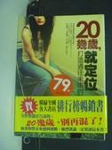 【書寶二手書T3/財經企管_KKK】20幾歲,就定位_水淼
