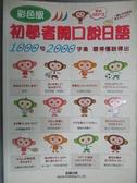 【書寶二手書T8/語言學習_KJF】彩色版初學者開口說日語_中間多惠