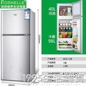 家用小冰箱昄田 BCD-118/138升冷藏冷凍節能靜音宿舍迷你冰箱 1995生活雜貨NMS