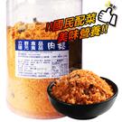 《超取限一桶》海苔肉鬆 3公斤/桶 芝麻海苔肉鬆