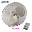 風騰 16吋旋轉扇 FT-360B ◆ 懸掛天花板360度旋◆ 附線控開關◆台灣製造
