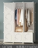 簡易衣櫃現代