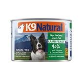 【K9 Natural 】狗狗鮮燉主食罐 羊肉 170g (狗罐頭 濕食)