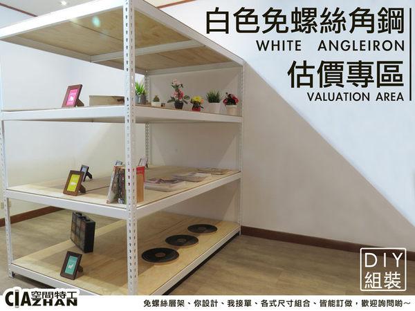 【空間特工】 角鋼 設計款( 訂製專區 )角鐵 角鋼電腦桌 角鋼置物架 白色免螺絲角鋼