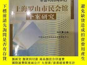 二手書博民逛書店罕見非營利機構評估:上海羅山市民會館個案研究Y209854 楊團