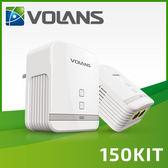 [富廉網] 飛魚星 VOLANS 150KIT WiFi電力分享包