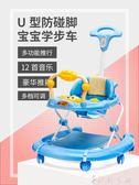 學步車 嬰兒學步車6/7-18個月多功能防側翻男寶寶女孩手推可坐幼兒童折疊igo 伊鞋本鋪