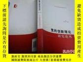 二手書博民逛書店罕見黨的創新理論研究論叢Y14134 上海市委宣傳部理論處編 上