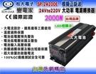 【久大電池】變電家 SP-24200E 模擬正弦波電源轉換器 24V轉220V 2000W