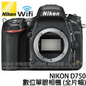 NIKON D750 BODY 贈1000元禮券+防丟Tile (24期0利率 免運 公司貨) 單機身 全片幅 FX 單眼相機 支援 WIFI