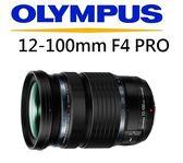 名揚數位  OLYMPUS M.ZUIKO DIGITAL ED 12-100mm f4 IS PRO 公司貨  (分12.24期)