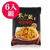 【太和殿】麻辣拌麵(155g/包)*6入組 ◆86小舖 ◆