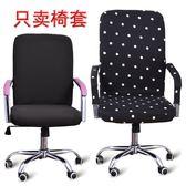 618年㊥大促 辦公電腦椅子套老板椅套扶手座椅套布藝凳子套轉椅套連體彈力椅套