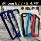 免運 iPhone 6+/ 7+/ 8+【5.5吋】軍功防摔殼 保護殼 手機殼,適用於 iPhone 6 plus、iPhone 7 plus、iPhone 8 plus