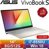 ASUS華碩 VivoBook S14 S430UN-0092F8550U 14吋筆記型電腦 閃漾金