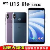HTC U12 Life 贈10000行動電源+空壓殼+9H玻璃貼 6吋 4/64G 智慧型手機 免運費
