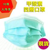 【MlT】外銷的甲殼素立體口罩