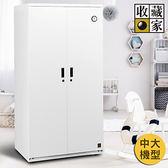 收藏家居家收納全自動電子防潮衣櫃 ( 明亮白 ) AHD-1500MW