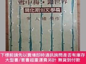 二手書博民逛書店李仁直的血的泄露罕見是世界開化期文學篇正音社1955年初版Y457596 Inner直正音
