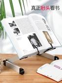讀書架 桌面閱讀書架兒童讀書神器可360°旋轉夾書器IPAD支架筆記本支撐架多功能簡約成人 MKS薇薇