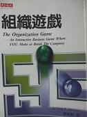 【書寶二手書T3/財經企管_HI5】組織遊戲_原價340_希克曼,楊美齡