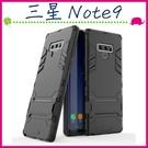 三星 Galaxy Note9 6.4吋 鎧甲系列保護殼 支架 變形盔甲手機殼 二合一手機套 全包款保護套 鋼鐵俠