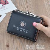 錢包女時尚短款正韓潮學生多功能搭扣小錢包甜美零錢包大鈔夾  米菲良品