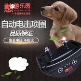 憨憨樂園止吠器自動大型小型犬泰迪電擊項圈訓狗器防狗叫擾民神器 快速出貨