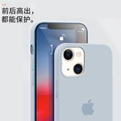 手機殼 蘋果13手機殼液態硅膠iPhone13proMax保護殼新款13mini全包防摔殼 全館免運