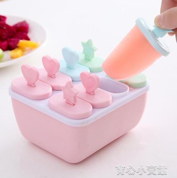 製冰模具 硅膠冰格冰塊模具制冰輔食盒保鮮冰塊 育心館