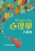 (二手書)What's the 心理學小辭典(隨身版)