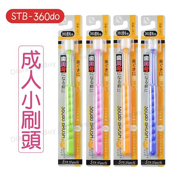 日本STB 蒲公英360度 顏色隨機 成人牙刷-中性毛/軟毛/小刷頭