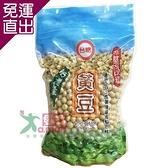 台糖 本土黃豆 非基因改造x6包(500g/包)【免運直出】