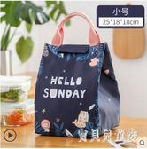 便當袋 韓版日系保溫飯盒袋午餐手提包女飯盒帶保冷裝餐包帶飯的袋子飯包包 YN231『寶貝兒童裝』