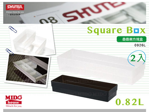 SHUTER 樹德疊疊樂方塊盒/小文具收納箱/抽屜分類收納-二入(黑、白)-SB-0926L《Midohouse》