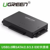 綠聯 USB3.0轉SATA/2.5/3.5 IDE快捷線