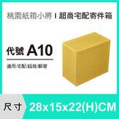 超商紙箱【28X15X22 CM】【300入】宅配紙箱 收納紙盒 禮品紙箱