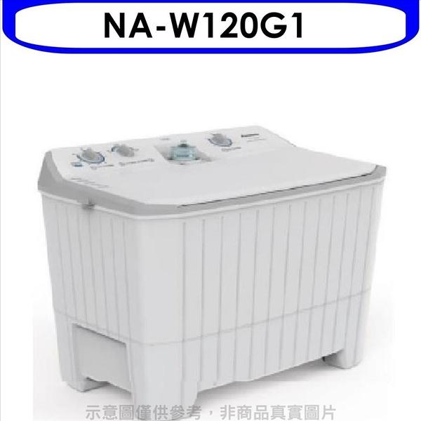 Panasonic國際牌【NA-W120G1】12公斤雙槽洗衣機