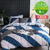 【BELLE VIE】活性印染舒柔棉雙人床包被套四件組藍色賓利