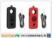 Sunnylife ONE X2 矽膠套含掛繩 紅/黑 (OneX2,公司貨)INSTA360