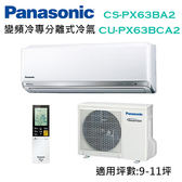 Panasonic國際牌 9-11坪 變頻 冷專 分離式冷氣 CS-PX63BA2/CU-PX63BCA2