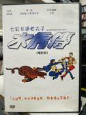 影音專賣店-Y28-126-正版DVD-動畫【七彩卡通老夫子 水虎傳 電影版】-國語發音