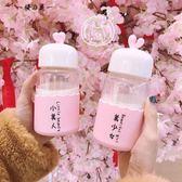 韓國ins 清新可愛粉嫩創意搞怪文字便攜隨手杯少女心杯子仙女水杯【櫻花本鋪】